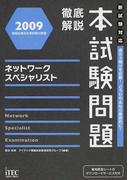 徹底解説本試験問題ネットワークスペシャリスト 2009 (情報処理技術者試験対策書)