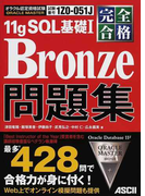 ORACLE MASTER 11gSQL基礎Ⅰ Bronze問題集 完全合格 試験番号1Z0−051J (オラクル認定資格試験)