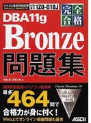 ORACLE MASTER DBA11g Bronze問題集 完全合格 試験番号1Z0−018J (オラクル認定資格試験)