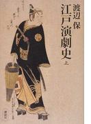 江戸演劇史 上