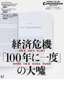 経済危機「100年に一度」の大噓 (講談社BIZ CONUNDRUM)