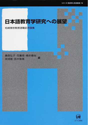 日本語教育学研究への展望 柏崎雅世教授退職記念論集 (シリーズ言語学と言語教育)
