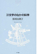 31文字のなかの科学 (NTT出版ライブラリーレゾナント)