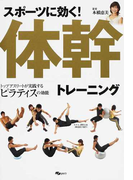 スポーツに効く!体幹トレーニング トップアスリートが実践するピラティスの効能 (SJ sports)