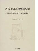 古代社会と地域間交流 1 土師器からみた関東と東北の様相