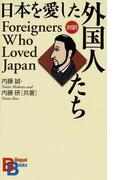 日本を愛した外国人たち 対訳 (Bilingual Books)