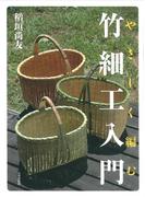やさしく編む竹細工入門