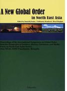 北東アジアの新しい秩序を探る 国際シンポジウム「アーカイブズ・歴史・文学・メディアからみたグローバル化のなかの世界秩序−北東アジア社会を中心に−」論文集