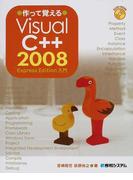 作って覚えるVisual C++ 2008 Express Edition入門