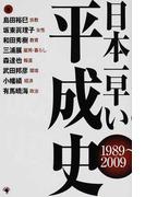 日本一早い平成史 1989〜2009