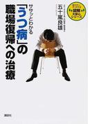 ササッとわかる「うつ病」の職場復帰への治療 (図解大安心シリーズ)
