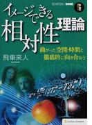 イメージできる相対性理論 曲がった空間・時間と徹底的に向き合おう (science・i BOOK)(サイエンス・アイBOOK)