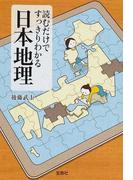 読むだけですっきりわかる日本地理 (宝島SUGOI文庫)(宝島SUGOI文庫)