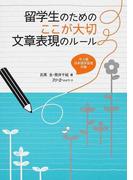 留学生のためのここが大切文章表現のルール 中上級日本語学習者対象