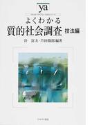 よくわかる質的社会調査 技法編 (やわらかアカデミズム・〈わかる〉シリーズ)