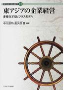 東アジアの企業経営 多様化するビジネスモデル (現代社会を読む経営学)