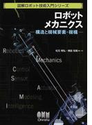 ロボットメカニクス 構造と機械要素・機構