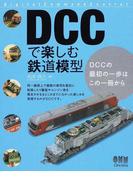 DCCで楽しむ鉄道模型 Digital Command Control DCCの最初の一歩はこの一冊から