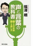 声と言葉の教科書 勝てる日本語、勝てる話し方