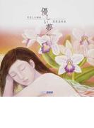 優しい夢 (ART BOX/GALLERYシリーズ)