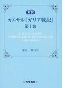 カエサル『ガリア戦記』 対訳 第1巻