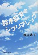 鈴木敏夫のジブリマジック (日経ビジネス人文庫)(日経ビジネス人文庫)
