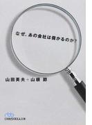 なぜ、あの会社は儲かるのか? (日経ビジネス人文庫)(日経ビジネス人文庫)