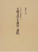 王朝文学と斎宮・斎院 (平安文学と隣接諸学)