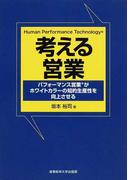 考える営業 パフォーマンス営業がホワイトカラーの知的生産性を向上させる Human Performance Technologyの実際