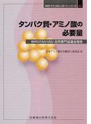 タンパク質・アミノ酸の必要量 WHO/FAO/UNU合同専門協議会報告 (WHOテクニカル・レポート・シリーズ)