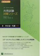 共用試験対策シリーズ コア・カリキュラム対応 第2版 8 内分泌・代謝