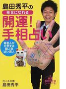 島田秀平の幸せになれる開運!手相占い 有名人が行列する超人気「占い芸人」