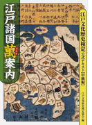 江戸諸国萬案内 (江戸文化歴史検定公式テキスト)