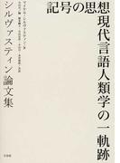 記号の思想 現代言語人類学の一軌跡 シルヴァスティン論文集
