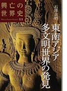 興亡の世界史 What is Human History? 11 東南アジア多文明世界の発見