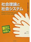 社会理論と社会システム 新カリキュラム対応 (現代の社会福祉士養成シリーズ)