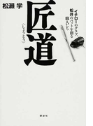 匠道 イチローのグラブ、松井のバットを創る職人たち