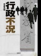 行政不況 (宝島SUGOI文庫)(宝島SUGOI文庫)