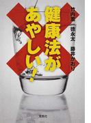 健康法があやしい! (宝島SUGOI文庫)(宝島SUGOI文庫)