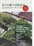 まちの緑で自給自足 はじめてのフーデニング 都心の空の下で野菜を育てよう