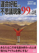 運命好転の不思議現象99の謎 (二見文庫)(二見文庫)