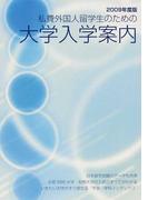 私費外国人留学生のための大学入学案内 2009年度版