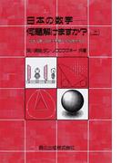 日本の数学−何題解けますか? POD版 上 ねずみ算・油分け問題から微積分まで