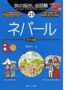 旅の指さし会話帳 25 ネパール