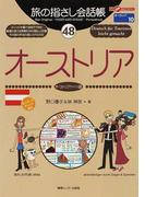 旅の指さし会話帳 48 オーストリア (ここ以外のどこかへ! ヨーロッパ)
