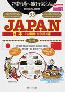 旅の指さし会話帳 中国語(北京語)版 33 JAPAN (ここ以外のどこかへ! JAPAN)