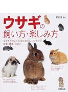 ウサギの飼い方・楽しみ方 うさぎと仲よくなるためのしつけとケア 食事、健康、住まい