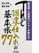 The調達・仕入れの基本帳77 製造業・小売業のバイヤーが教える (B&Tブックス)