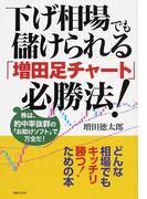 下げ相場でも儲けられる「増田足チャート」必勝法! 株は、的中率抜群の「お助けソフト」で万全だ!