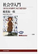 社会学入門 〈多元化する時代〉をどう捉えるか (NHKブックス)(NHKブックス)